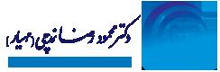 دکتر محمودرضا نمدچی ( مهیار )