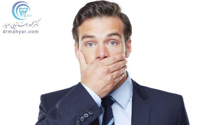 بوی بد دهان و ارتباط آن با بیماری ها