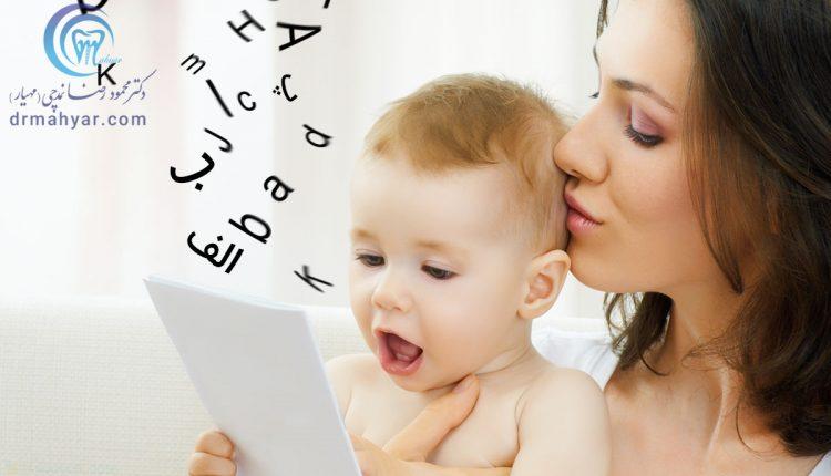چگونه به حرف درآمدن کودک